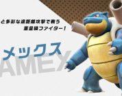 Pokkén Tournament DX Blastoise Trailer