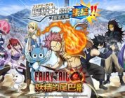 Koei Tecmo onthult Fairy Tail